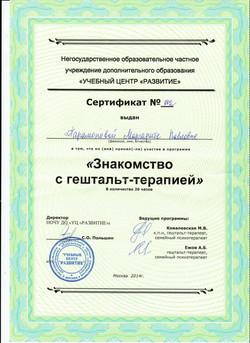 2. Знакомство_гештальт_20ч