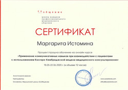 Со-Общение_2020