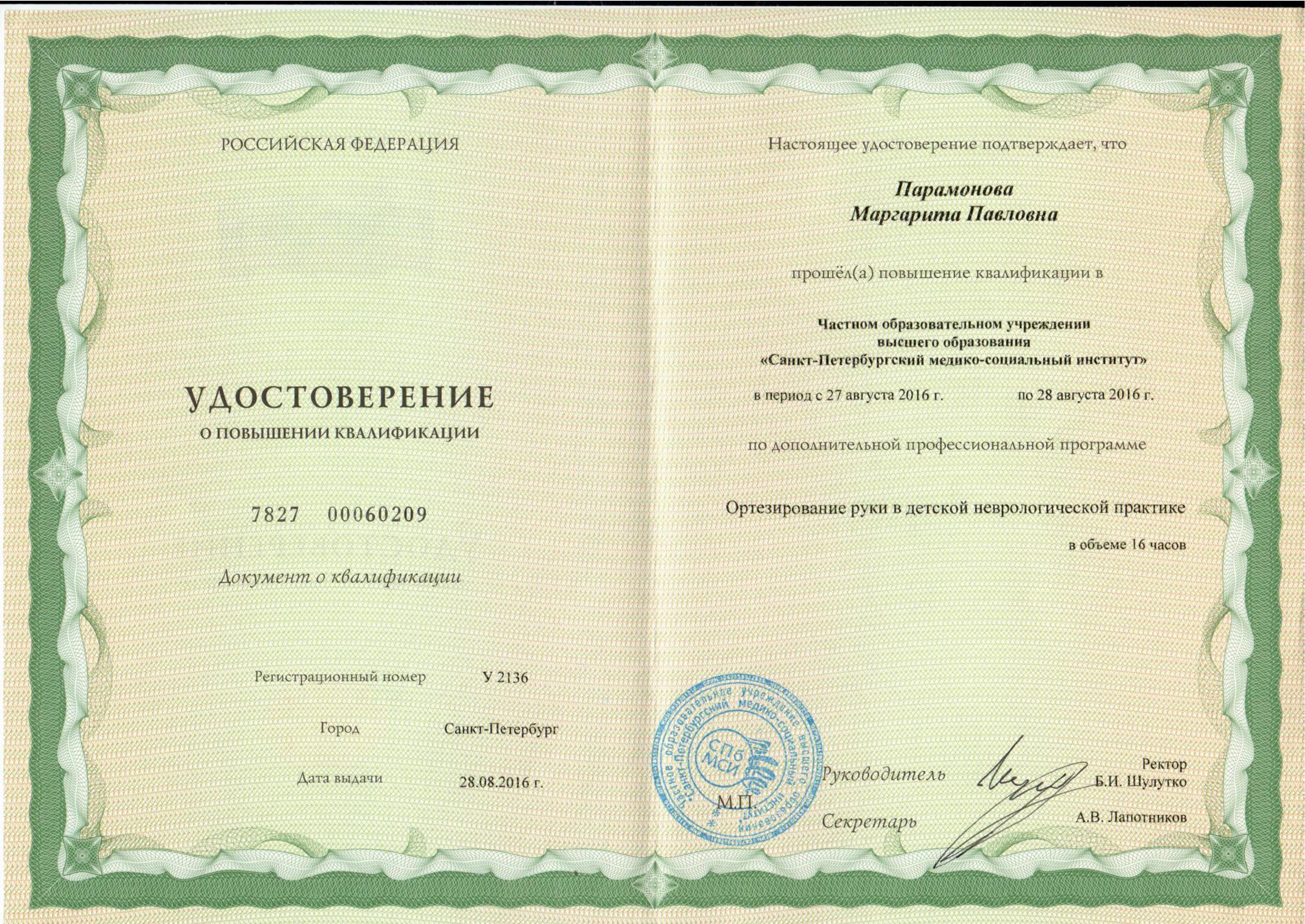 1. ортез_повышение квалифик_16 ч
