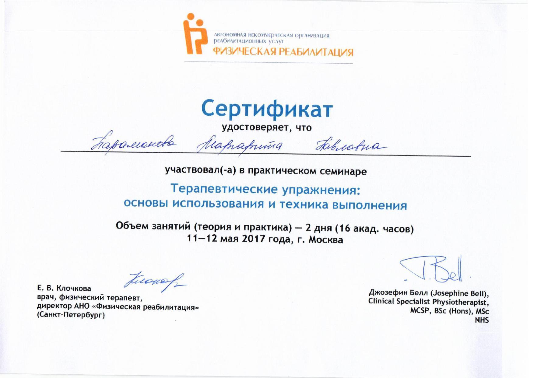 32 Серт_ТерапУпрОснИспТехнВып_05