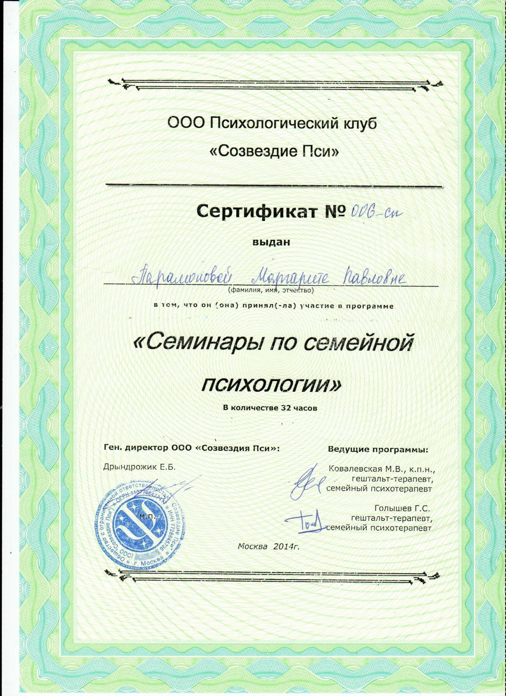 1. Семинар_семейная_32ч