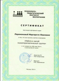 3. Р-та_малая_группа_24ч
