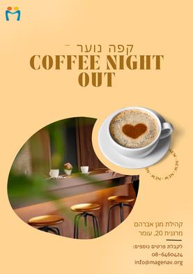 קפה_נוער-_COFFEE_NIGHT_OUT1.png
