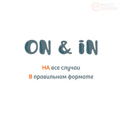 on&in