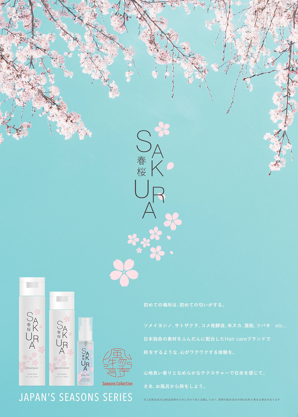 抽出元_ sakura_image_B4_210108_page-0001.jp