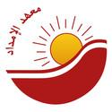 معهد الامداد.jpg