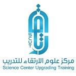 مركز علوم الارتقاء للتدريب.jpg