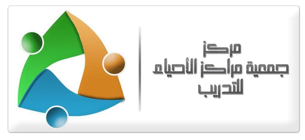 مركز جمعية مراكز الاحياء.jpg