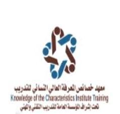 معهد خصائص المعرفة العالي للتدريب.jpg