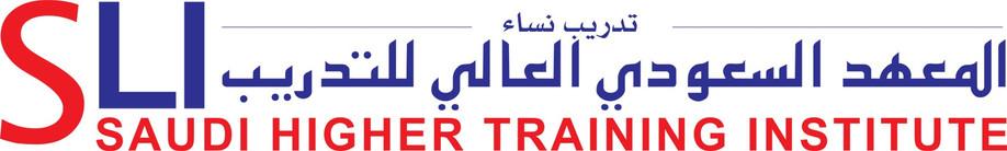 المعهد السعودي العالي للتدريب.jpg
