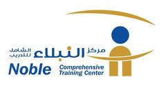 مركز النبلاء الشامل للتدريب.jpg