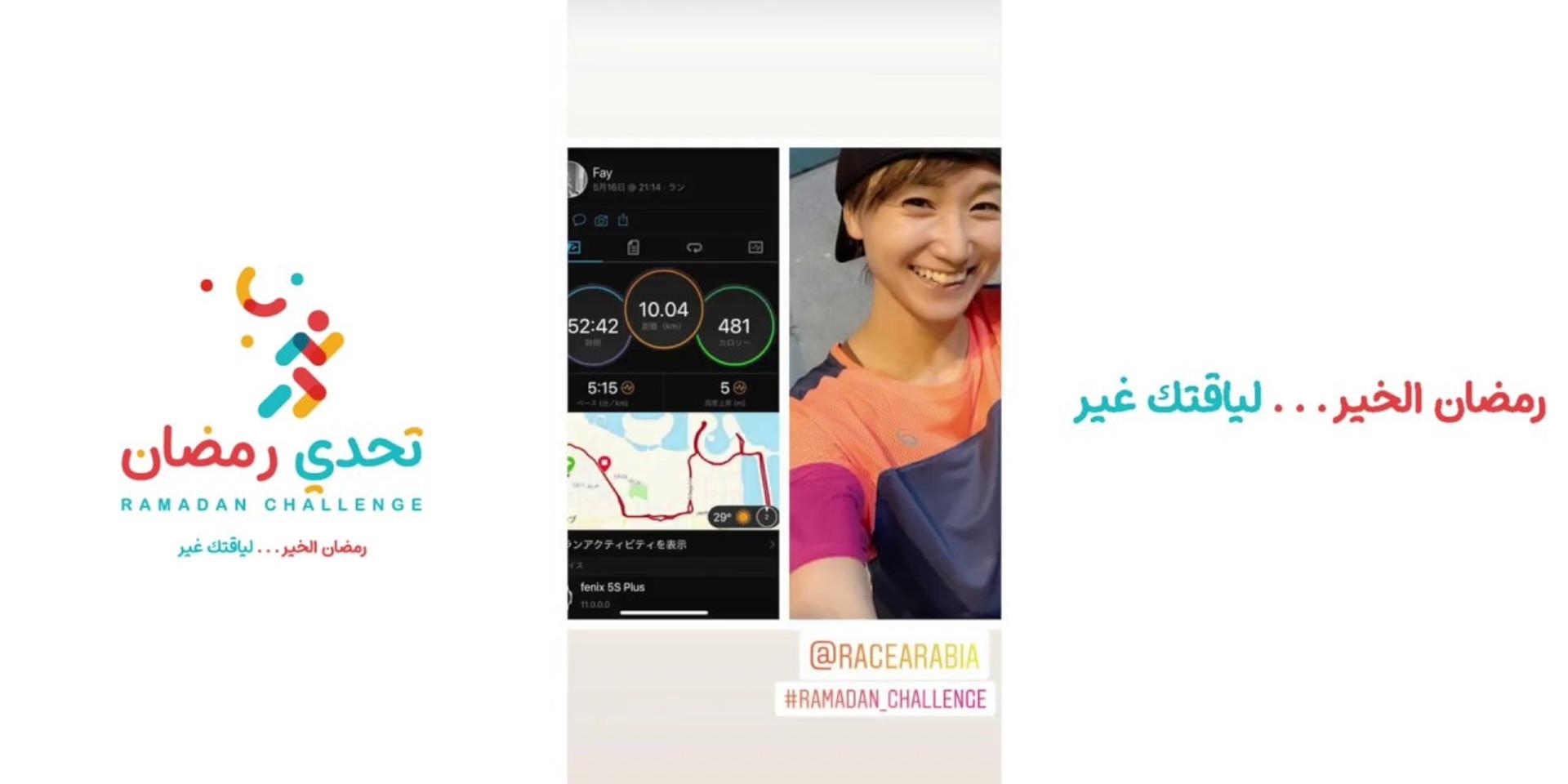 Ramadan Challenge - Race #3
