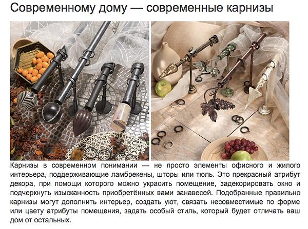 Карнизы в Томске