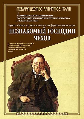Чехов фиша 19.12.jpg