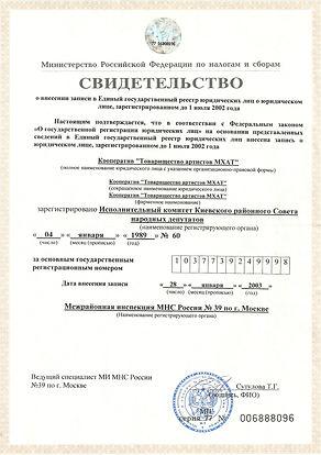 1989 Свидетельство  (3).jpg