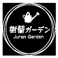 樹蘭ガーデン【福岡県久留米市田主丸町】