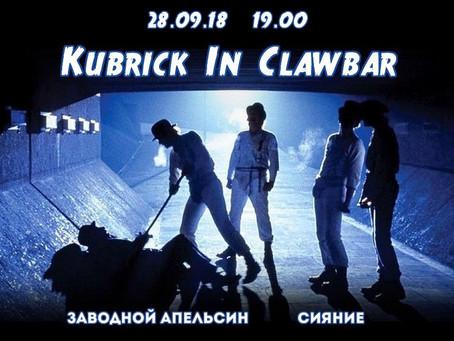 28.09. † KUBRICK IN CLAWBAR || CSBR анонс