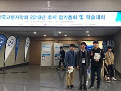 2018년 한국고분자학회 추계 정기총회 및 학술대회