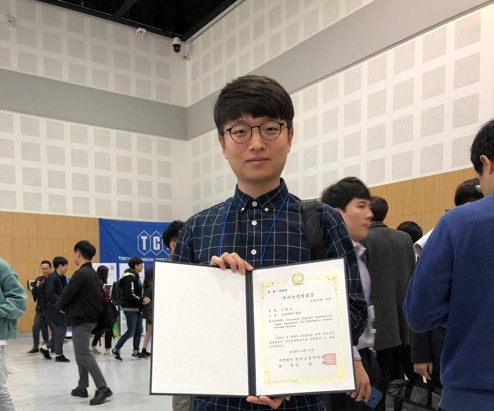 한국고분자학회 우수논문발표상_edited