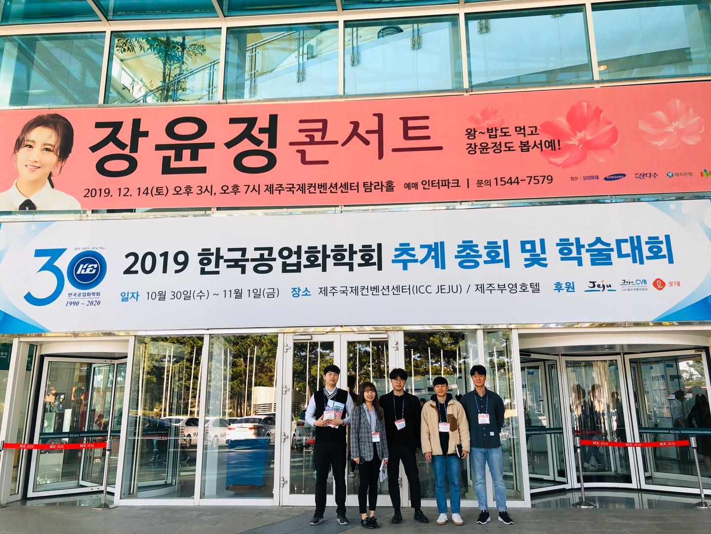 2019 추계 한국공업화학회