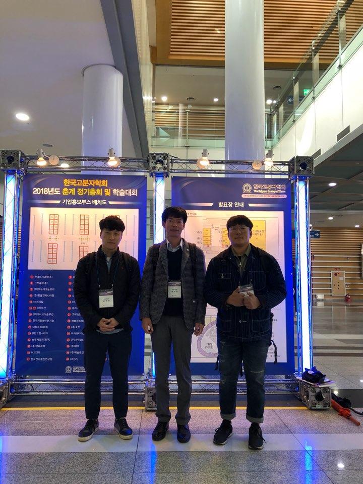 2018 춘계 한국고분자학회