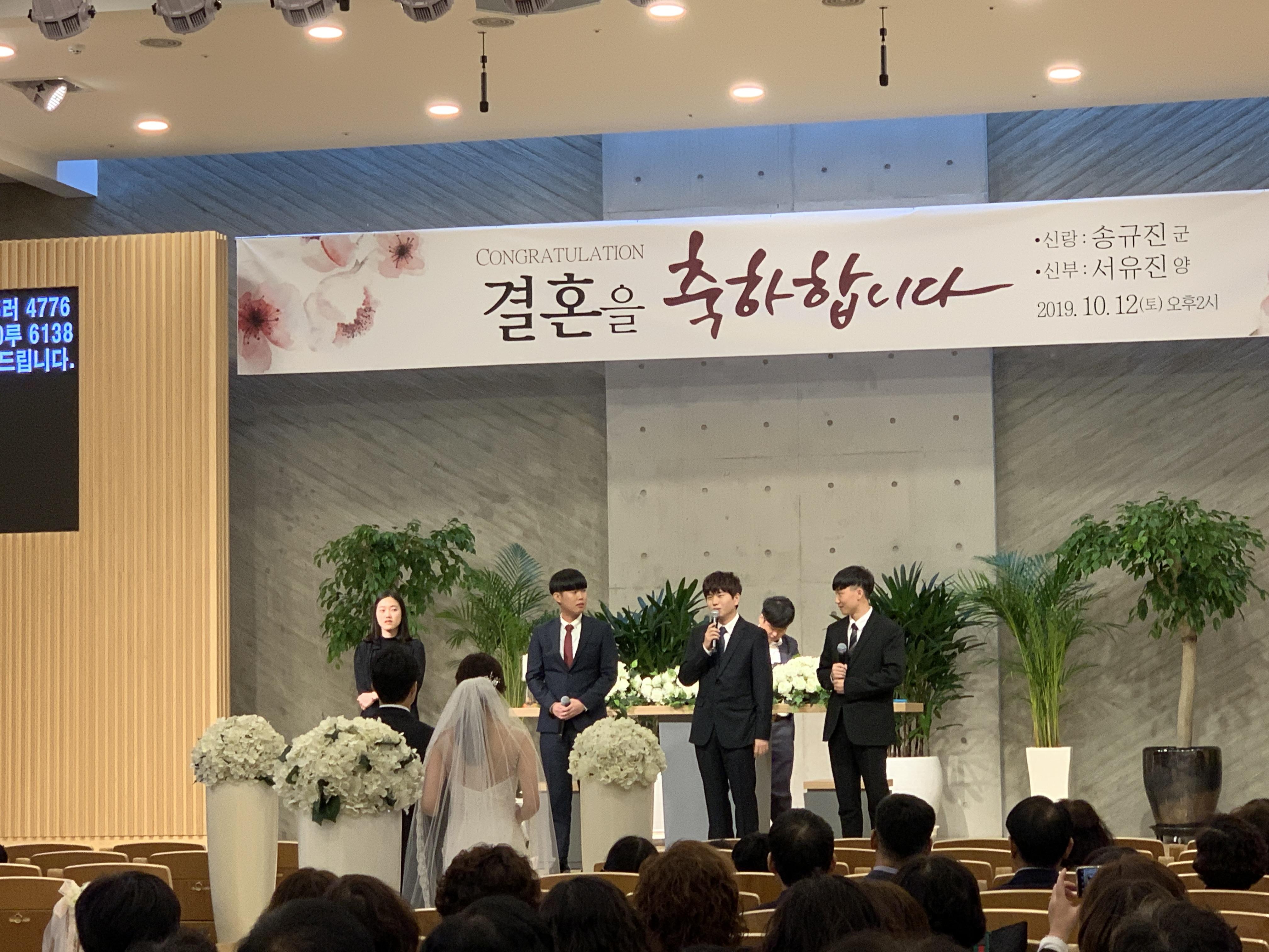 송규진학생 결혼식 축가