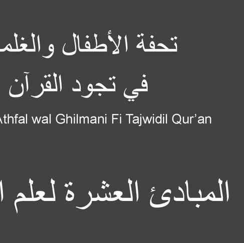 Tuhfah Al Athfal - Pertemuan 1