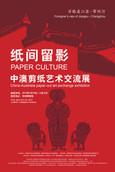 Paper Culture II