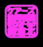Okika-Logo-outline100 Pink[8cm].png