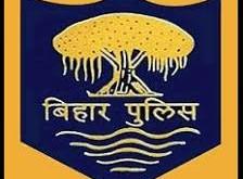 Bihar Police Job Notification| Sarakari Jobs | Police Jobs |worldfree4u| job search