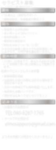 ELMO-セラピスト募集_QA.png