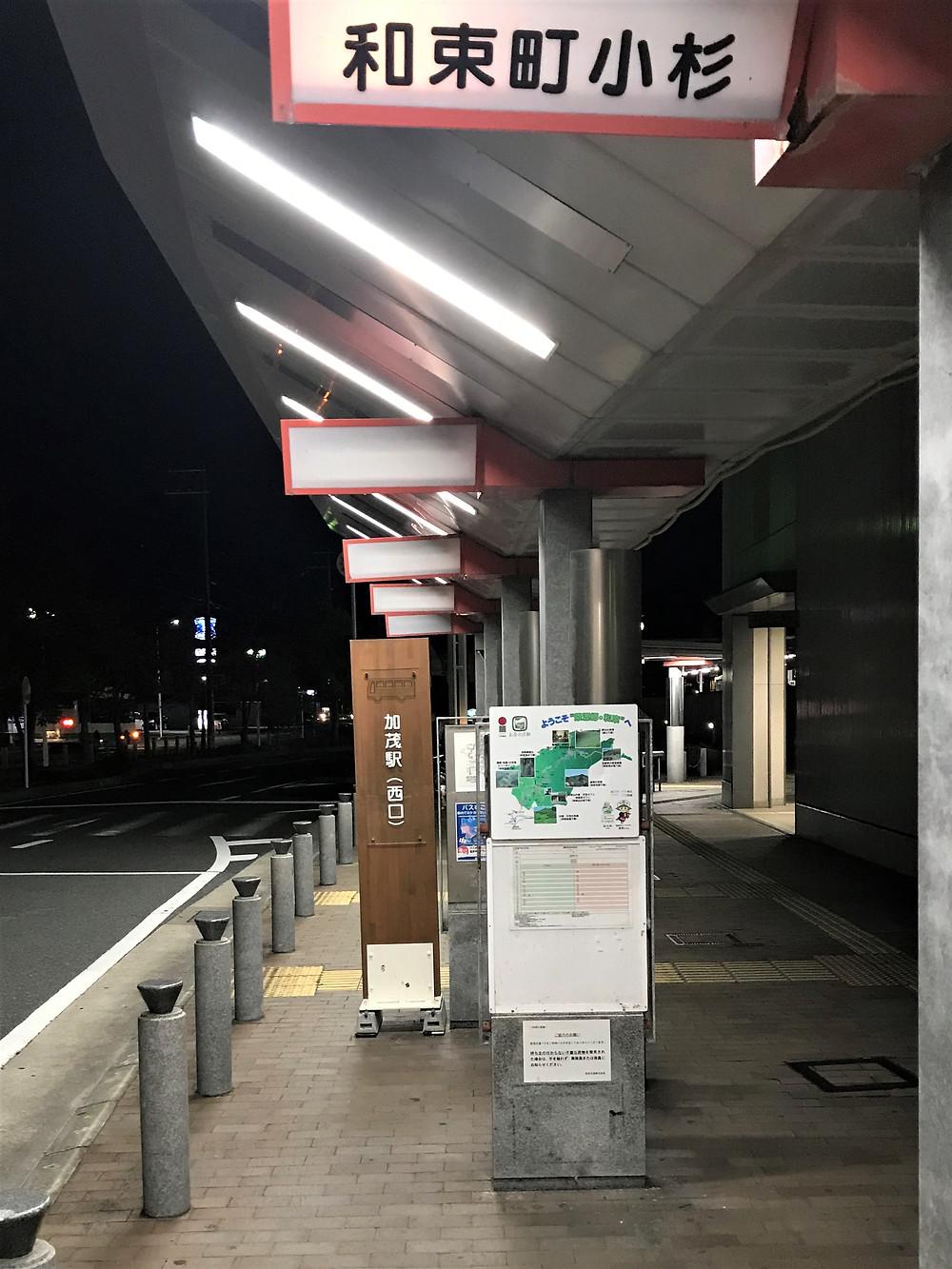 Bus stop at Kamo train station