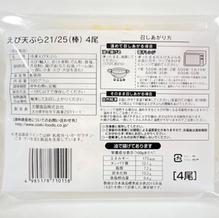 えび天ぷら21/25(棒)4尾入り