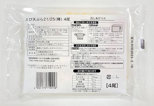 えび天ぷら2125(棒) 4尾入り.jpg