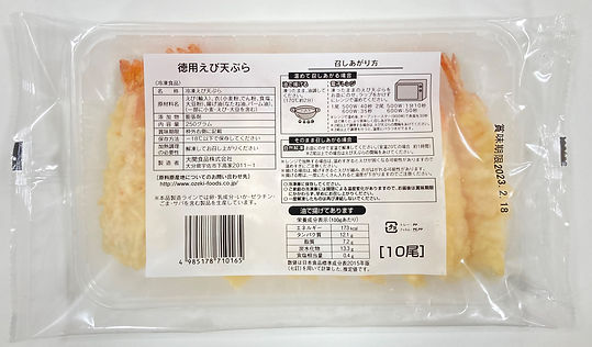 徳用えび天ぷら.jpg