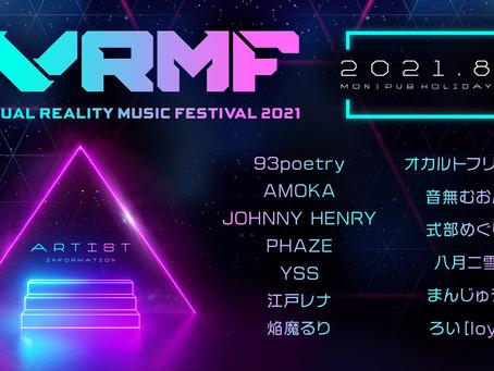 #VRMF 8/9 VRChatにて開催!