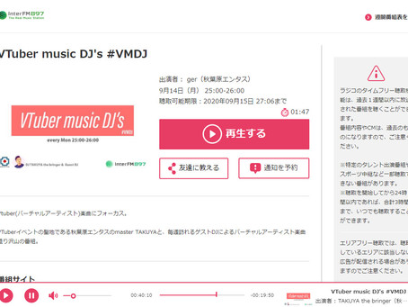 InterFM897 VTuber music DJ's #VMDJ にて「Call me」紹介!