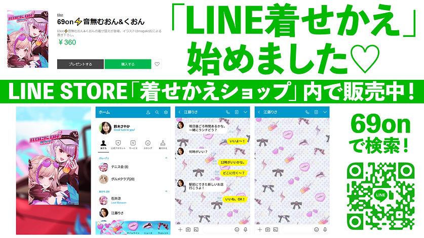 LINE着せ替え告知.jpg