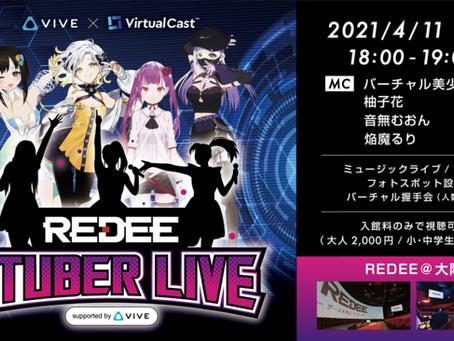 日本最大級のデジタル教育施設「REDEE」にてライブ開催決定!4月11日18時から!#RVLive #VIVEアンバサダー