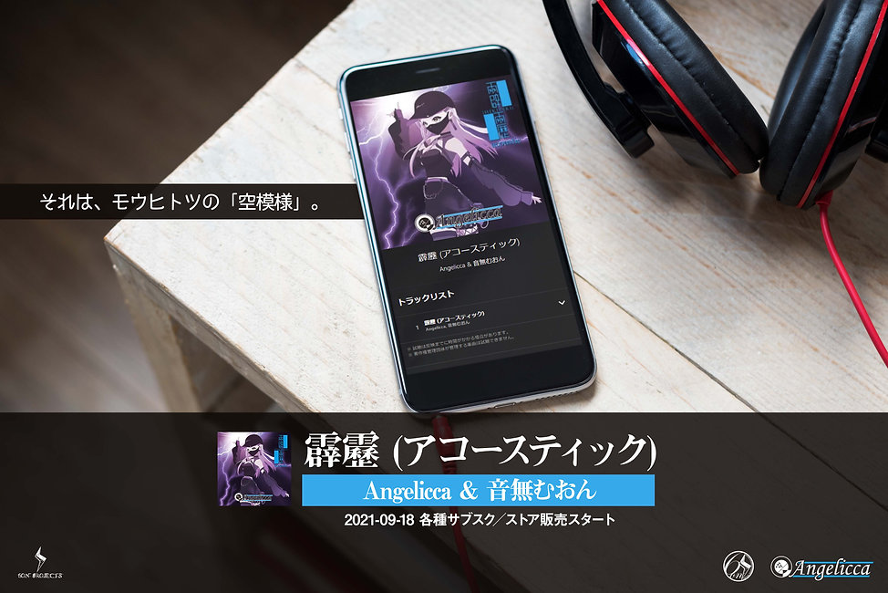 hekireki_Aco_PR2.jpg