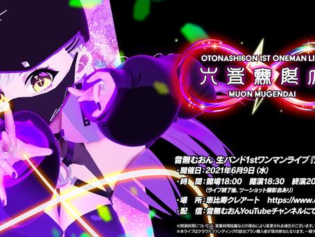 Virtual Singer 音無むおん生バンド1stワンマンライブ「六音無限大」6/9開催!