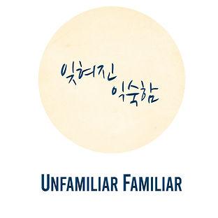 unfamiliarfamiliar_work.jpg