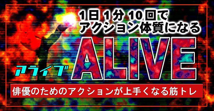 alive top.jpg