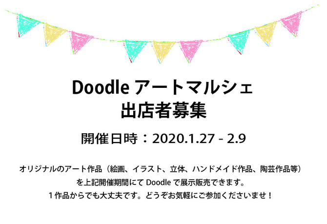 Doodleアートマルシェ出店者募集