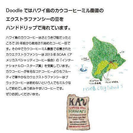 Doodleメニュー秋_About KAU.jpg