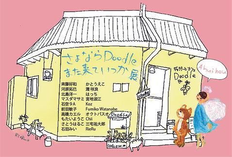 さよならDoodle DM 表.jpg