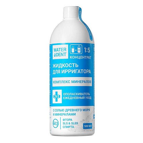 Жидкость для ирригатора комплексминералов. WATERDENT-500мл.