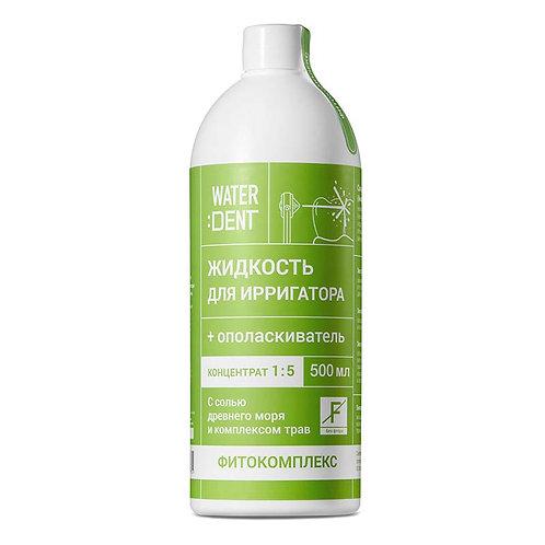 Жидкость для ирригатора фитокомплекс без фтора. WATERDENT-500мл.