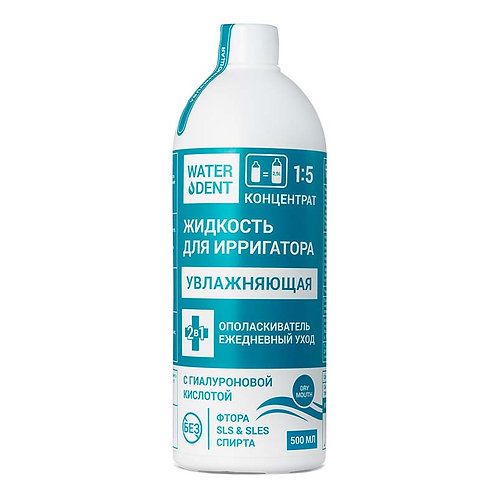 Жидкость для ирригатора гиалуроновая. WATERDENT-500мл.