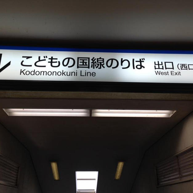 ①長津田駅西口を出ます。